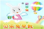 贝乐兔早教中心