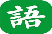 洪老师语文