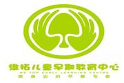 维拓早教中心
