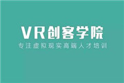 VR创客学院