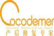 Cocodemer产后修复