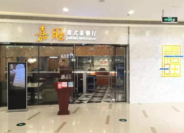 嘉旺茶餐厅