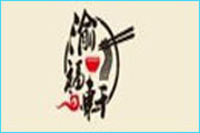 渝福轩火锅米线