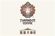 图兰朵咖啡