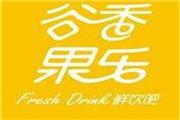 谷香果乐饮品