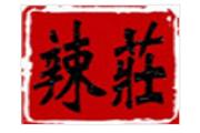 辣莊重庆老火锅