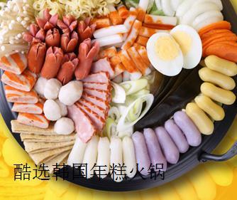 酷选韩国年糕火锅