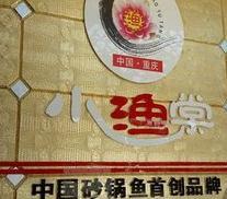 小渔棠砂锅鱼