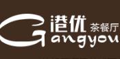 港优茶餐厅