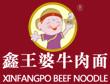 鑫王婆牛肉面