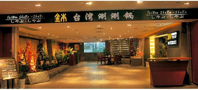 京本台湾涮涮锅