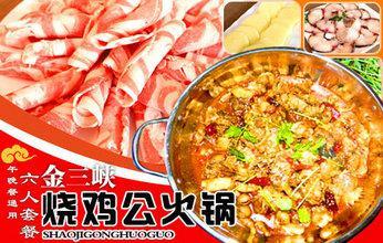 金三峡烧鸡公火锅