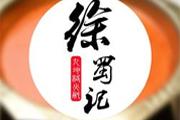 徐蜀记老重庆火锅