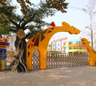 新星幼儿园