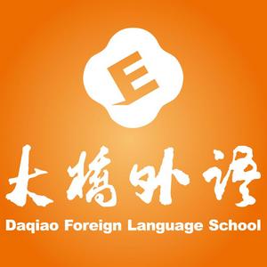 大桥外语培训