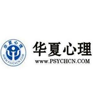 华夏心理网