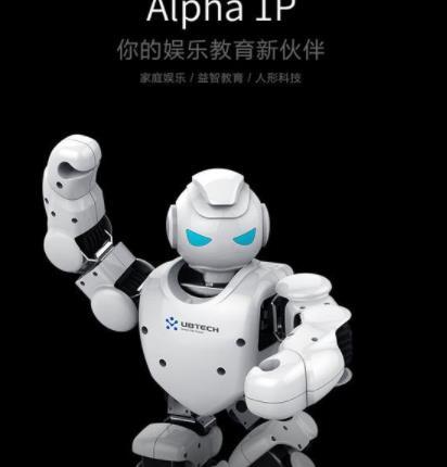 优必选阿尔法机器人