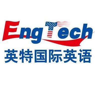 英特国际少儿英语