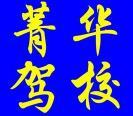 菁华驾校加盟