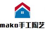 mako手工陶艺馆