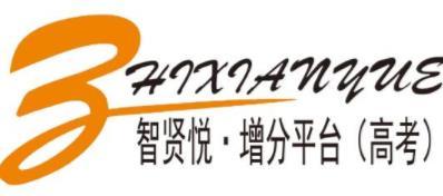 智贤悦网络教育平台