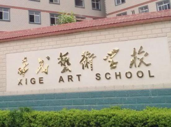 希戈艺术学校