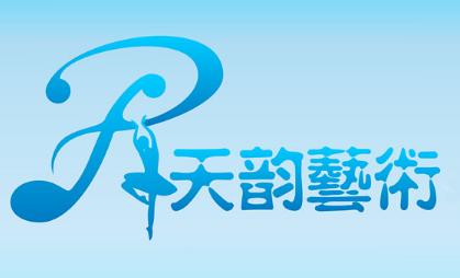天韵艺术培训中心