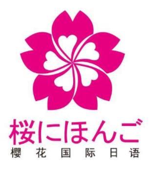 樱花日语学校