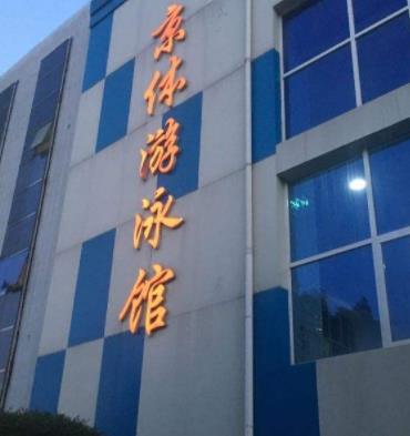 京体游泳馆