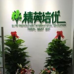 精英培优国际教育