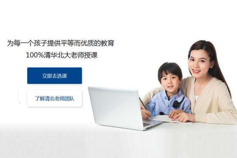 清北网校加盟