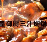 皇御厨三汁焖锅