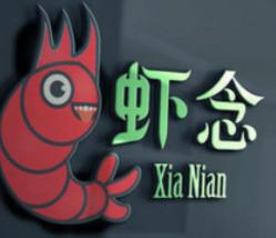 虾念(虾蛙锅)