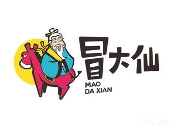 冒大仙鲜冒菜