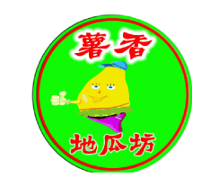 薯香地瓜坊