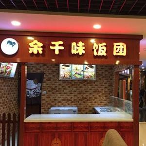 余千味饭团