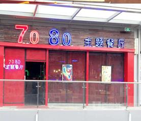 7080主题餐厅