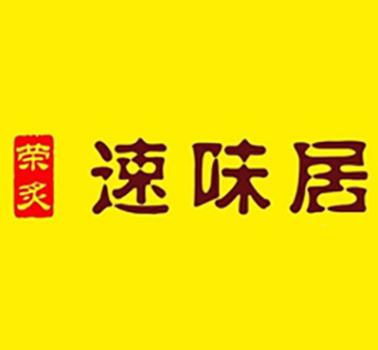 速味居黄焖鸡米饭