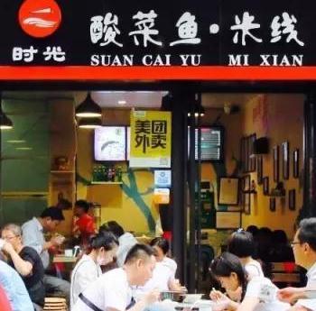 酸菜鱼米线