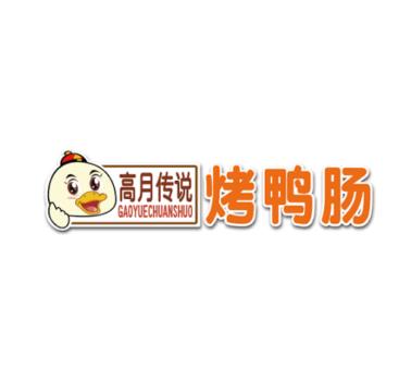 高月传说烤鸭肠