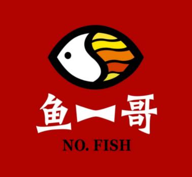 鱼一哥鱼火锅