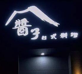 酱子日本料理