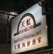 天虹海鲜酒家