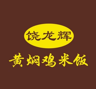 饶龙辉黄焖鸡