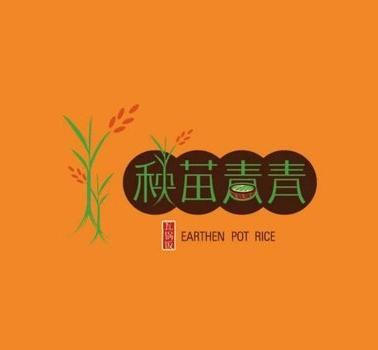 秧苗青青瓦锅煲仔饭