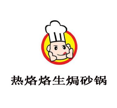 热烙烙生焗砂锅