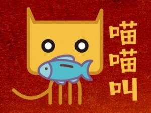 喵喵叫啵啵鱼