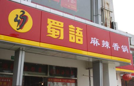 蜀语麻辣香锅