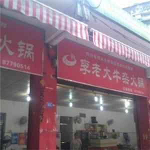 李老大牛杂火锅