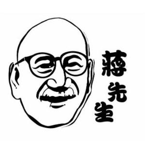 蒋先生茶餐厅